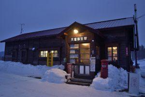 天塩弥生駅
